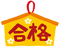 Goukaku_ema_2